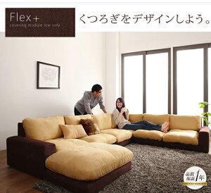 ソファーセット3人掛け【Flex+】肘なしベージュ×ブラウンカバーリングモジュールローソファ【Flex+】フレックスプラス【セット】