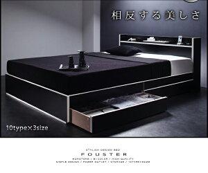 収納ベッドセミダブル【Fouster】【フレームのみ】白×ブラックエッジモノトーン・バイカラー_棚・コンセント付き収納ベッド【Fouster】フースター