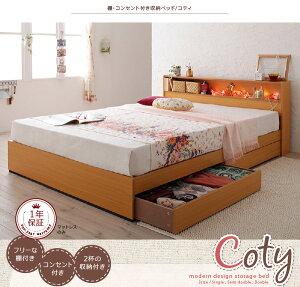 収納ベッドダブル【Coty】【ポケットマットレス:レギュラー付き】カラー:ナチュラルカラー:アイボリー棚・コンセント付き収納ベッド【Coty】コティ