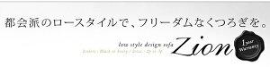 ソファー2人掛け【zion】(本体)アイボリーレザー×(座面)モダンアイボリーカバーリングスタンダードフロアソファ【zion】ザイオン(ウレタン仕様)