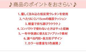 リビング座布団(低反発クッション)【丸/円形】ファブリック生地極厚15cm/軽量コンパクトグリーン(緑)【代引不可】