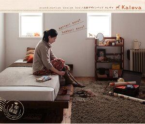 ベッドセミダブル【Kaleva】【マルチラススーパースプリングマットレス付き:シングル:ステージレイアウト】ダークブラウン北欧デザインベッド【Kaleva】カレヴァ【代引不可】