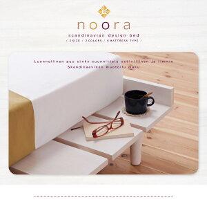 ベッドセミダブル【Noora】【ポケットコイルマットレス:レギュラー付き:セミダブル:フルレイアウト】ホワイト北欧デザインベッド【Noora】ノーラ