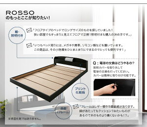 フロアベッドダブル【ROSSO】【国産ポケットコイルマットレス付き】ブラック照明・棚付きフロアベッド【ROSSO】ロッソ【代引不可】