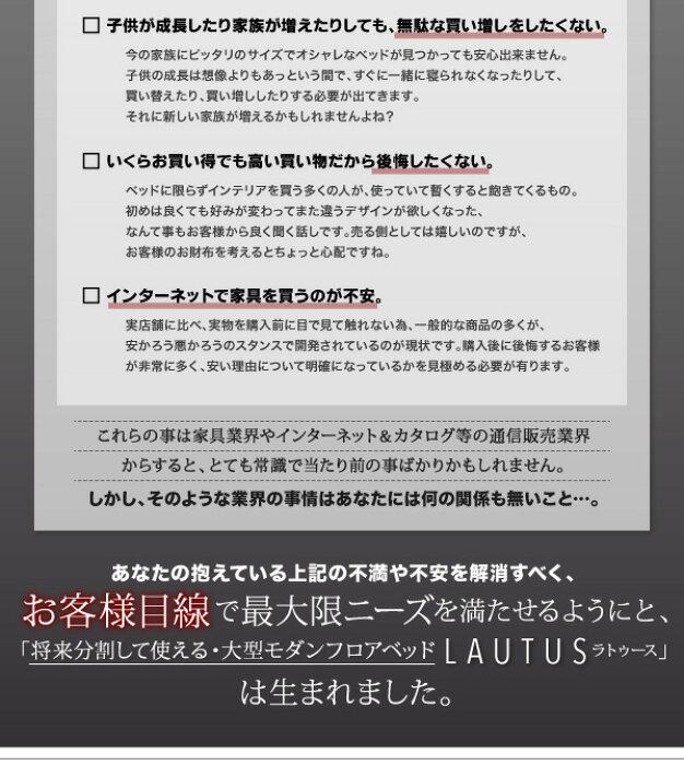 フロアベッドワイドK200【LAUTUS】【ボンネルコイルマットレス:ハード付き】ブラック将来分割して使える・大型モダンフロアベッド【LAUTUS】ラトゥース