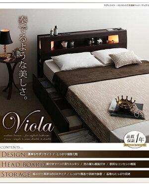 収納ベッドダブル【Viola】【フレームのみ】ダークブラウンモダンライト・コンセント収納付きベッド【Viola】ヴィオラ【代引不可】