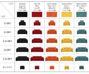 ソファーセット【Dセット】2人掛け+3.5人掛け【LeJOY】ワイドタイプサンレッド脚:ダークブラウン【リジョイ】:20色から選べる!カバーリングソファ