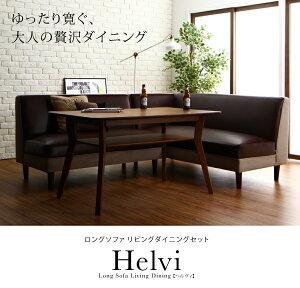 【単品】ダイニングテーブル幅120cmダイニングHelviヘルヴィ【代引不可】