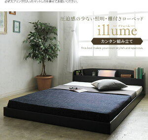 照明付き宮付き国産フロアベッドダブル(フレームのみ)ブラウン『illume』イリューム日本製ベッドフレーム【代引不可】