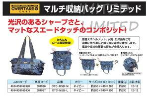 (業務用10個セット)OTCマルチ収納バッグ(現場/作業着/工具持ち運び)OTC-MSB-Lネイビー