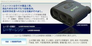 ニューコン・オプティックレーザー距離測定器レーザーレンジLRM1500M