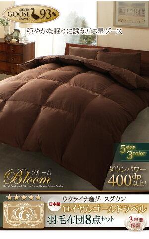 布団8点セットダブル【Bloom】アイボリーベッドタイプ日本製ウクライナ産グースダウン93%ロイヤルゴールドラベル羽毛布団8点セット【Bloom】ブルーム
