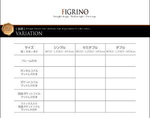 フロアベッドセミダブル【FIGRINO】【フレームのみ】ホワイトモダンライト付きフロアベッド【FIGRINO】フィグリーノ【代引不可】