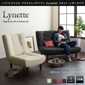 ソファーセット1人掛け+2人掛けレザー【Lynette】アイボリーハイバックコイルソファ【Lynette】リネット1P+2Pセット【代引不可】