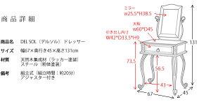 猫足ドレッサー木製/スチール可動式ミラー/引き出し収納/アジャスター付きヨーロピアン調【代引不可】