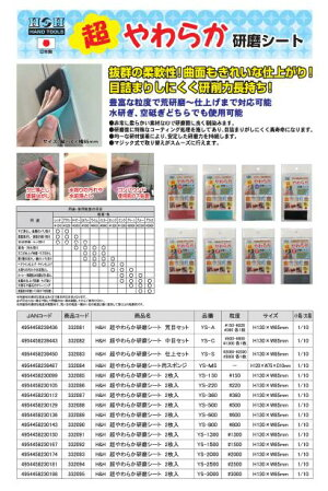 (業務用30個セット)H&H超やわらか研磨シート/研磨材【仕上げセット】日本製YS-S〔業務用/家庭用/DIY〕【×30セット】