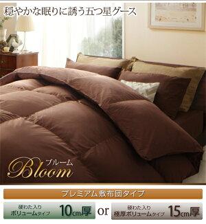 布団8点セットダブル【Bloom】アイボリー極厚ボリュームタイプ日本製ウクライナ産グースダウン93%ロイヤルゴールドラベル羽毛布団8点セット【Bloom】ブルーム