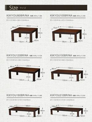 家具調こたつテーブル本体【正方形/幅80cm】ナチュラル『KIKYOU』木製継ぎ足付き桔梗80NA【代引不可】