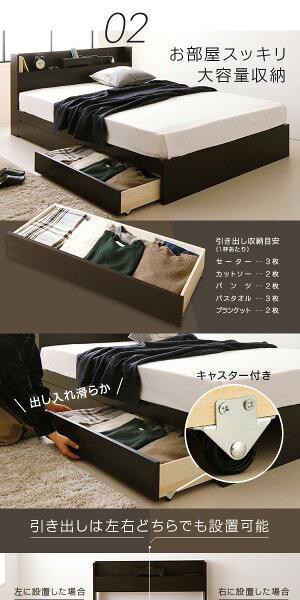 国産すのこ仕様スマホスタンド付き引き出し付きベッドセミダブル(国産ポケットコイルマットレス付き)『OTONE』オトネナチュラルコンセント付き日本製【代引不可】