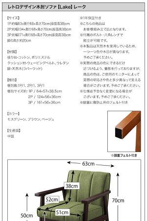 ソファー3人掛けベージュレトロデザイン木肘ソファ【Lake】レーク