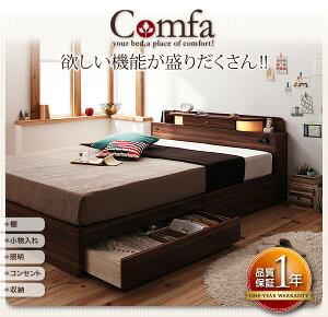 収納ベッドセミダブル【Comfa】【フレームのみ】ブラック照明・コンセント付き収納ベッド【Comfa】コンファ【代引不可】