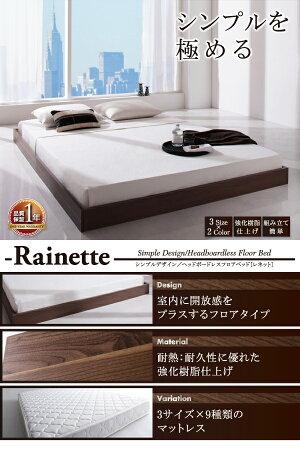 フロアベッドセミダブル【Rainette】【ボンネルコイルマットレス:ハード付き】ブラックシンプルデザイン】ヘッドボードレスフロアベッド【Rainette】レネット