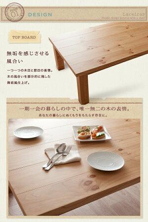 こたつテーブル長方形(120×80cm)【Lareiras】ナチュラル天然木パイン材・北欧デザインこたつテーブル【Lareiras】ラレイラス