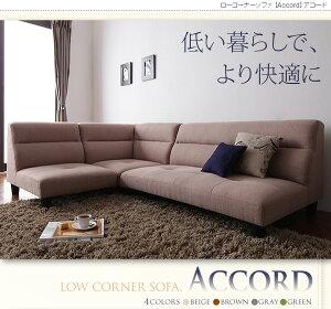 ソファーグリーンローコーナーソファ【Accord】アコード【代引不可】