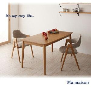 【単品】テーブル幅150cm天然木タモ無垢材ダイニング【Mamaison】マ・メゾン