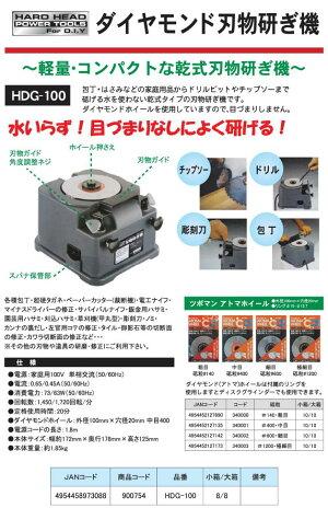 (業務用6個セット)H&Hダイヤモンド刃物グラインダーHDG100100mm