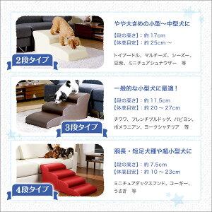 日本製ドッグステップPVCレザー、犬用階段2段タイプ【lonis-レーニス-】ピンク【代引不可】