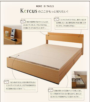 収納ベッドダブル【Kercus】【フレームのみ】ナチュラル棚・コンセント付き収納ベッド【Kercus】ケークス