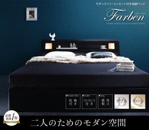 収納ベッドクイーン【Farben】【羊毛入りデュラテクノマットレス付き】ブラックモダンライト・コンセント付き収納ベッド【Farben】ファーベン【代引不可】