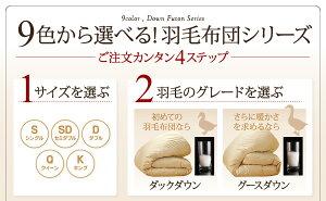 【単品】掛け布団クイーンミッドナイトブルー9色から選べる!羽毛布団グースタイプ掛け布団