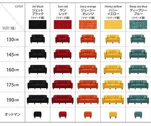 ソファー幅175cm【LeJOY】スタンダードタイプハッピーピンク脚:円錐/ダークブラウン【リジョイ】:20色から選べる!カバーリングソファ