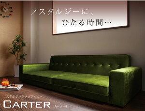 ソファー2人掛け【CARTER】モケットネイビーノスタルジックフロアソファ【CARTER】カーター