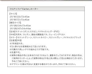 ソファー3人掛けブラックノスタルジックフロアソファ【CARTER】カーター
