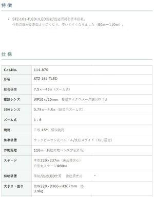 【島津理化】実体顕微鏡STZ-161-TLED【代引不可】