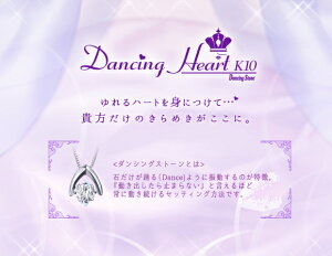 クロスフォーDancingHeart(ダンシングハート)DH-001【Queen】ダイヤモンドペンダント