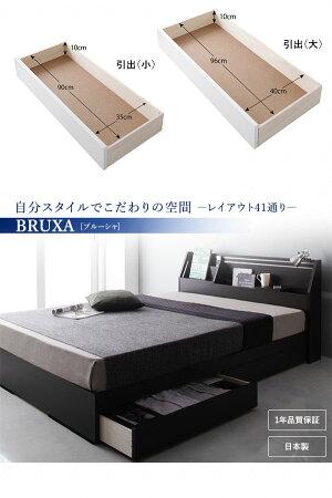 収納ベッドシングル【BRUXA】【フレームのみ】ホワイト可動棚付きヘッドボード・収納ベッド【BRUXA】ブルーシャ【代引不可】