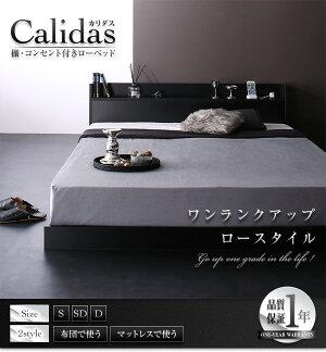 ローベッドセミダブル【Calidas】【デュラテクノマットレス付き】フレームカラー:ブラック棚・コンセント付きローベッド【Calidas】カリダス