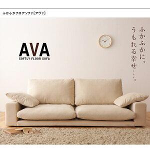 ソファー3人掛けブラウンふかふかフロアソファ【AVA】アヴァ