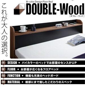 フロアベッドセミダブル【DOUBLE-Wood】【ポケット:レギュラー付き】フレーム:ウォルナット×ブラックマットレス:ブラック棚・コンセント付きバイカラーデザインフロアベッド【DOUBLE-Wood】ダブルウッド