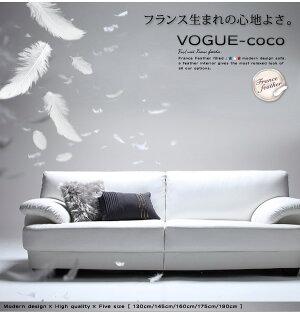 ソファー130cm【VOGUE-coco】ホワイトフランス産フェザー入りモダンデザインソファ【VOGUE-coco】ヴォーグ・ココ