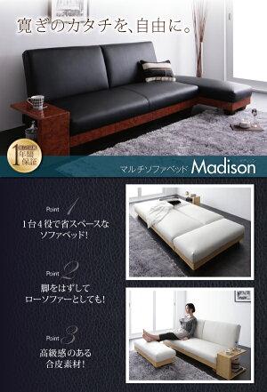 ソファーベッドブラックマルチソファベッド【Madison】マディソン