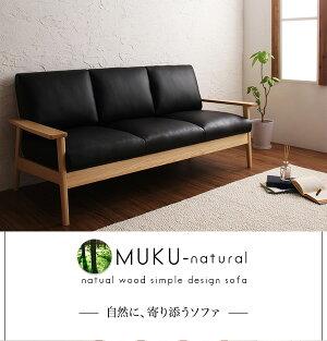 ソファー3人掛け【MUKU-natural】アイボリー天然木シンプルデザイン木肘ソファ【MUKU-natural】ムク・ナチュラル