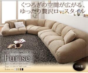 ソファーセットハイタイプ【Furise】左コーナーセットモスグリーンフロアコーナーソファ【Furise】フリーゼ【代引不可】