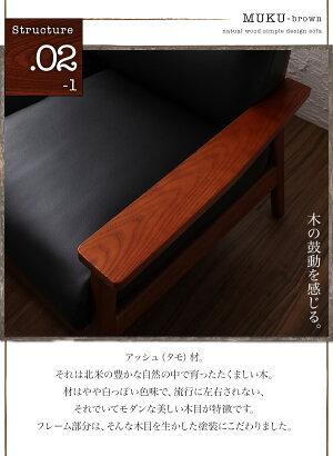 ソファー3人掛け【MUKU-brown】アイボリー天然木シンプルデザイン木肘ソファ【MUKU-brown】ムク・ブラウン