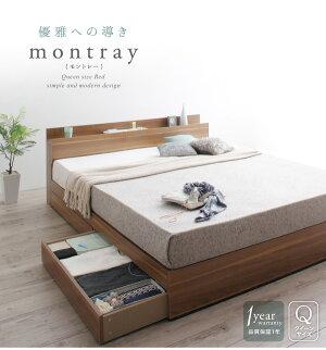 収納ベッドクイーン【Montray】【ポケットコイルマットレス:レギュラー付き】ウォルナットブラウン棚・コンセント付収納ベッド【Montray】モントレー