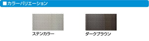 アミシェードA-H817(設置可能網戸サイズ幅81〜86cm×高さ171.5〜181.4cm)ステンカラー